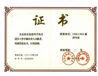 CK6130A数控车床二等奖证书