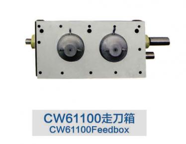 CW61100走刀箱