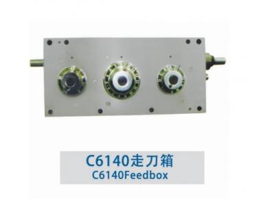 浙江C6140走刀箱