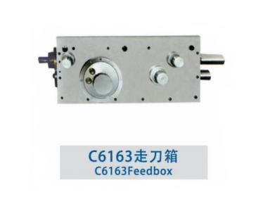C6163走刀箱